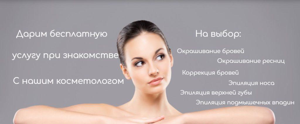 косметолог знакомство